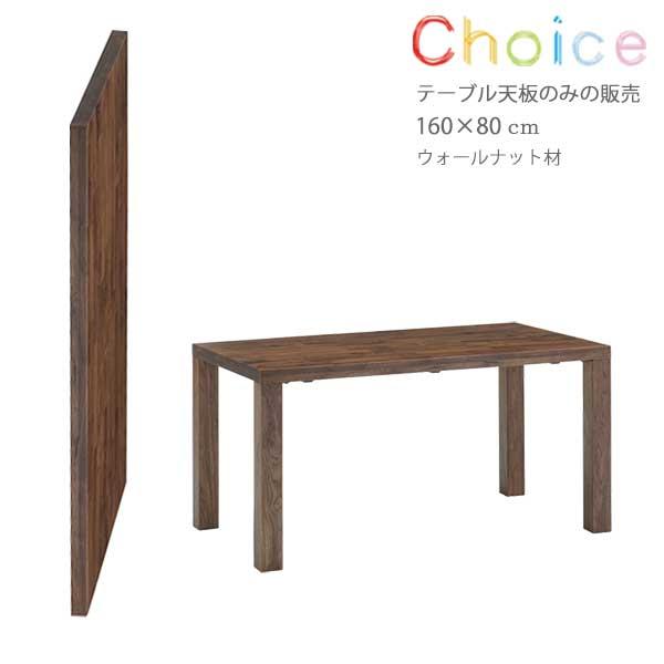 ダイニングテーブル天板 CHT-1645 WNA 幅160 奥行80 高さ5 ウォールナット材 テーブル 天板のみ チョイス CHOICE セール 送料無料 ヴィヴェンティエ