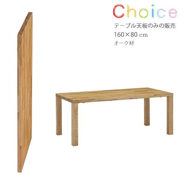 ダイニングテーブル天板 CHT-1656 ONA 幅160 奥行80 高さ5 オーク材 テーブル 天板のみ チョイス CHOICE セール 送料無料 ヴィヴェンティエ