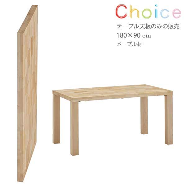 ダイニングテーブル天板 CHT-1814 KNA 幅180 奥行80 高さ5 メープル材 テーブル 天板のみ チョイス CHOICE セール 送料無料 ヴィヴェンティエ