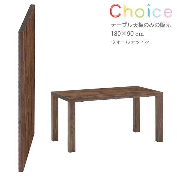 ダイニングテーブル天板 CHT-1845 WNA 幅180 奥行80 高さ5 ウォールナット材 テーブル 天板のみ チョイス CHOICE セール 送料無料 ヴィヴェンティエ