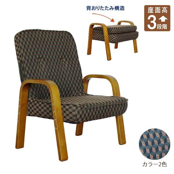 パーソナルチェア カラー2色 幅52cm 奥行43~50cm 折りたたみ S1-367W32/K OB ネイビーブルー OC ブラウン 組立品 座椅子 楽座 RAKU座 送料無料 ヴィヴェンティエ