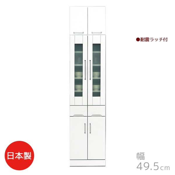 上置付ダイニングボード ホワイト色 幅49.5 奥行44.5 高さ219.5 日本製 ガラス戸 棚板可動式 箱組引出 食器棚 シンプル キッチン収納 台所収納 クリスタル インテリア 家具 送料無料 ヴィヴェンティエ