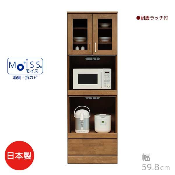 レンジボード ブラウン色 幅59.8 奥行45.5 高さ182 日本製 棚板可動式 箱組引出 レンジ台 食器棚 シンプル キッチン収納 台所収納 モーリス インテリア 家具 送料無料 ヴィヴェンティエ