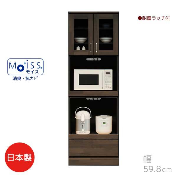 レンジボード ダークブラウン色 幅59.8 奥行45.5 高さ182 日本製 棚板可動式 箱組引出 レンジ台 食器棚 シンプル キッチン収納 台所収納 モーリス インテリア 家具 送料無料 ヴィヴェンティエ