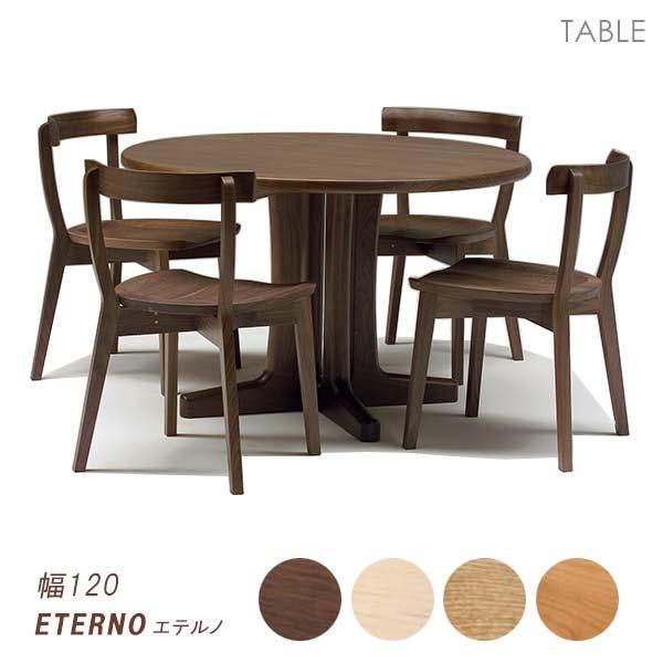 エテルノ 120 丸テーブル 1本脚 幅120 奥行120 高さ70cm 食卓テーブル 北海道 旭川家具 天然木 無垢材 ETERNO(エテルノ) アーリータイムスアルファ 送料無料 開梱設置サービス ヴィヴェンティエ