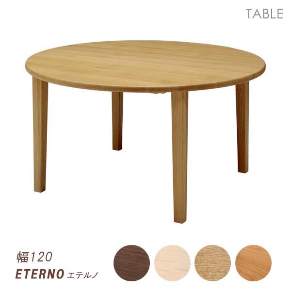 エテルノ 120 丸テーブル 4本脚 幅120 奥行120 高さ70cm 食卓テーブル 北海道 旭川家具 天然木 無垢材 ETERNO(エテルノ) アーリータイムスアルファ 送料無料 開梱設置サービス ヴィヴェンティエ
