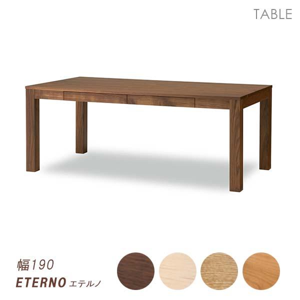 エテルノ 190 ダイニングテーブル 幅190 奥行90 高さ70cm 食卓テーブル 北海道 旭川家具 天然木 無垢材 ETERNO(エテルノ) アーリータイムスアルファ 送料無料 開梱設置サービス ヴィヴェンティエ