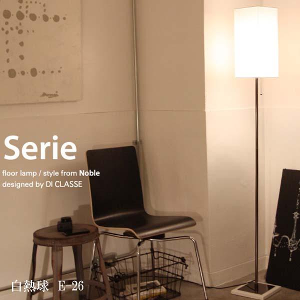 フロアランプ 白熱球 幅20 奥行20 高さ150cm 2色 ホワイト ブラック LF4461 スリム シンプル フロアライト Serie セリエ DI CLASSE ディクラッセ 送料無料 ヴィヴェンティエ