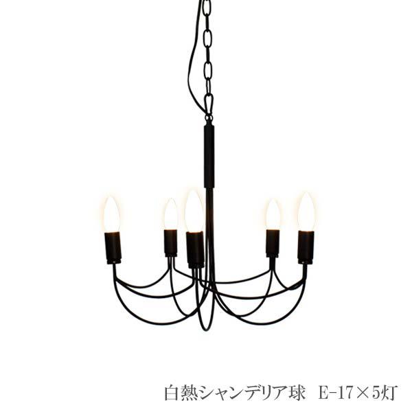 シャンデリア 5灯式ランプ 白熱シャンデリア球 直径44 高さ43cm スチール LP2002BK アンティーク調 デザイン Arco small アルコ スモール ブラック DI CLASSE ディクラッセ 送料無料 ブラっち