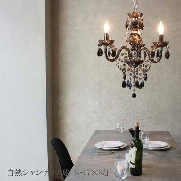 シャンデリア 3灯式ランプ 白熱シャンデリア球 直径41 高さ50cm ビーズ LP2576BKL アンティーク調 デザイン Maestro-black マエストロ ブラック DI CLASSE ディクラッセ 送料無料 ヴィヴェンティエ