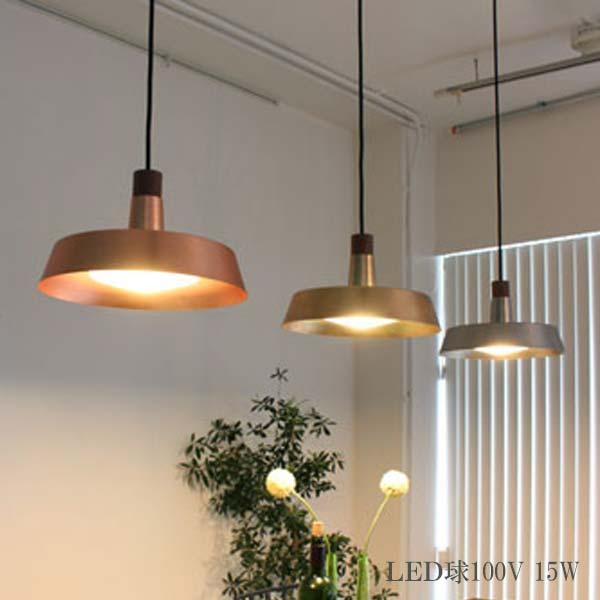ペンダントライト (1個ずつの販売) LED球 真鍮フレーム 幅31 奥行31 高さ16.2cm 3色 ブロンズ ゴールド シルバー LP3096 LED Padella パデラ DI CLASSE ディクラッセ 送料無料 ヴィヴェンティエ