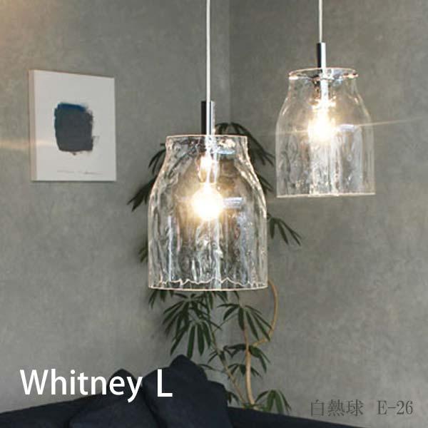 ペンダントライト (1個ずつの販売) L 白熱普通球 直径21.6 高さ33cm LP3103CL Whitney L ホイットニー エル DI CLASSE ディクラッセ 送料無料 ヴィヴェンティエ