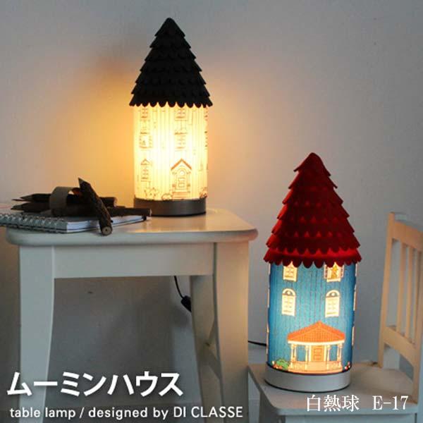 テーブルランプ 白熱球 直径12.6 高さ35cm 2色 レッド グレー LT3716RD LT3716GY ムーミンハウス MOOMIN ムーミン DI CLASSE ディクラッセ 送料無料 ヴィヴェンティエ