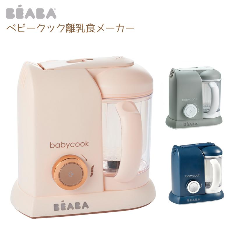 BEABA ベアバ ベビークック 離乳食 離乳食メーカー フードプロセッサー プロセッサー スープ スムージー 蒸す きざむ つぶす スチーム プレゼント 出産祝い