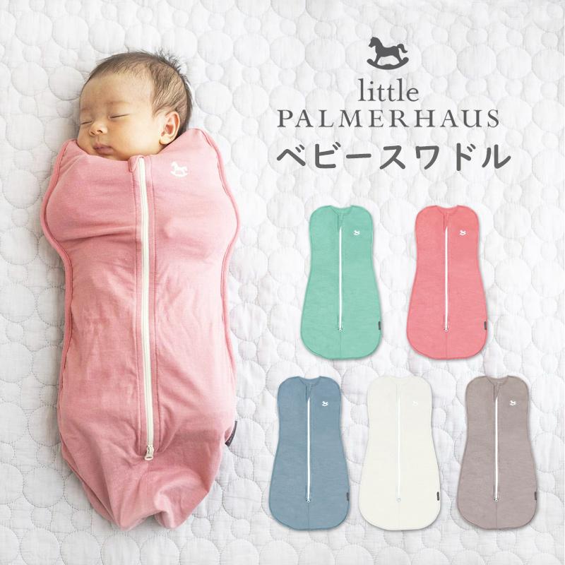出産祝い プレゼント 出産準備 赤ちゃん ベビー vivi 品質保証 夜泣き対策 スワドル 奇跡のおくるみ リトルパーマーハウス 安眠 おくるみ 新生児~3ヵ月頃 スリーパー little 簡単 毎日続々入荷 PALMERHAUS ベビースワドル