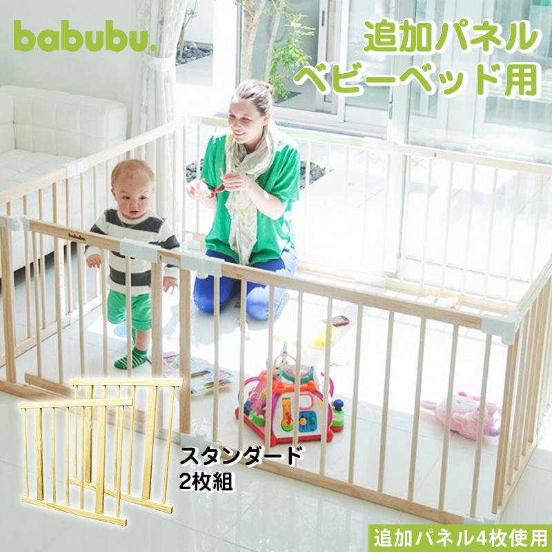 babubu 追加パネル【2枚組】 バブブ ベビーベッド 700 パーテーション プレイペン ベビーサークル
