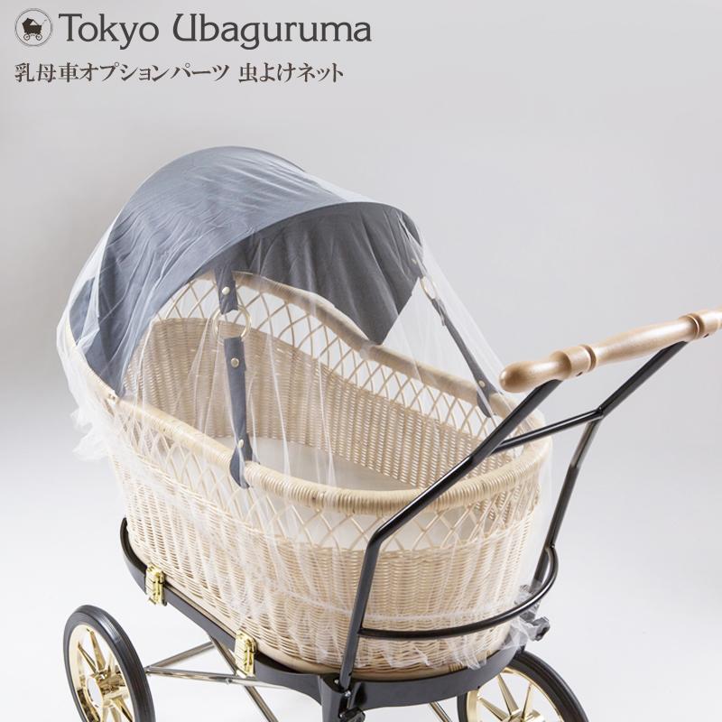 【本体購入者専用】 乳母車 東京乳母車 プスプス オプションパーツ 虫よけネット