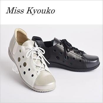 【Miss Kyouko】ミスキウコ 4Eパンチングスニーカー 12105(6908) 日本製  靴 レディース 婦人靴●送料無料