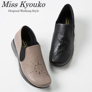 長時間の歩行も疲れにくく 着脱も簡単に行えます Miss Kyouko ミスキョウコ 4E パンチングスリップオンシューズ まとめ買い特価 レディース 日本製 オープニング 大放出セール 4463 12157 婦人靴 送料無料 靴