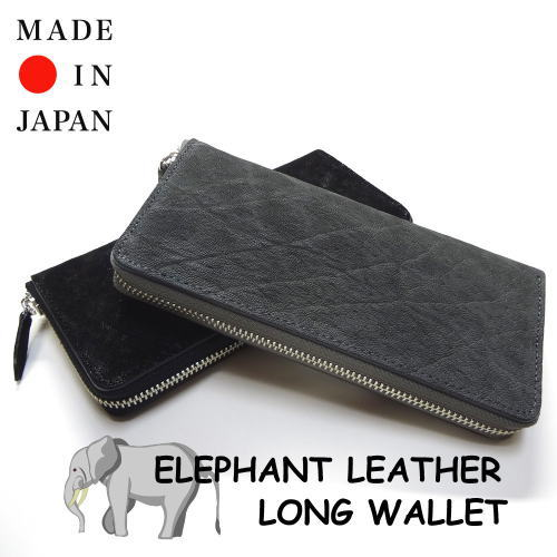 日本製 エレファントレザーロングウォレット【象革】 メンズウォレット●送料無料