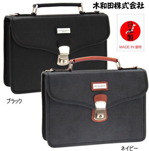 【ヴァレンチノ サバティーニ】 兼用バッグ30cm 日本製 ビジネスバッグ ●送料無料