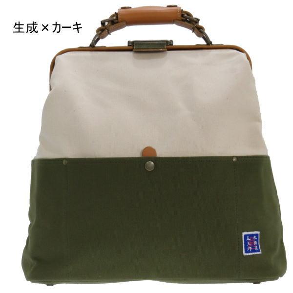 木綿屋五三郎 帆布コンビダレスリュック 日本製トラベルバッグ送料無料