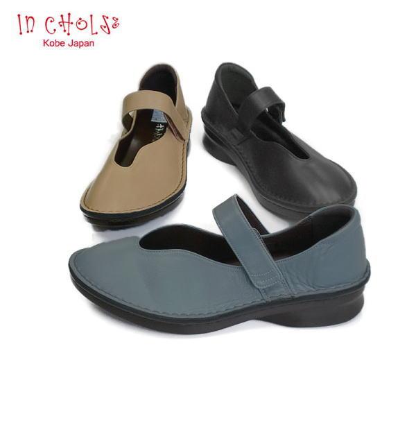 In Cholje(インコルジェ)足に優しい靴 センターUカットシューズ(5029) 靴 レディース 婦人靴●送料無料