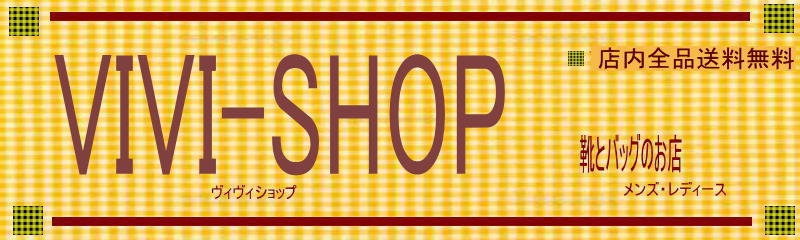 VIVI-SHOP:メンズ・レディス、キッズの靴を中心にグッズやファッションアイテムを展開
