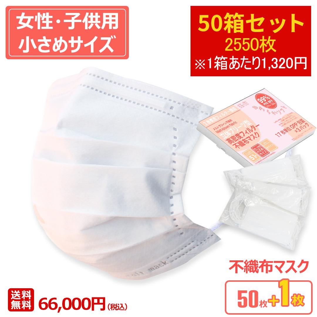 あり サイズ 在庫 マスク 小さめ