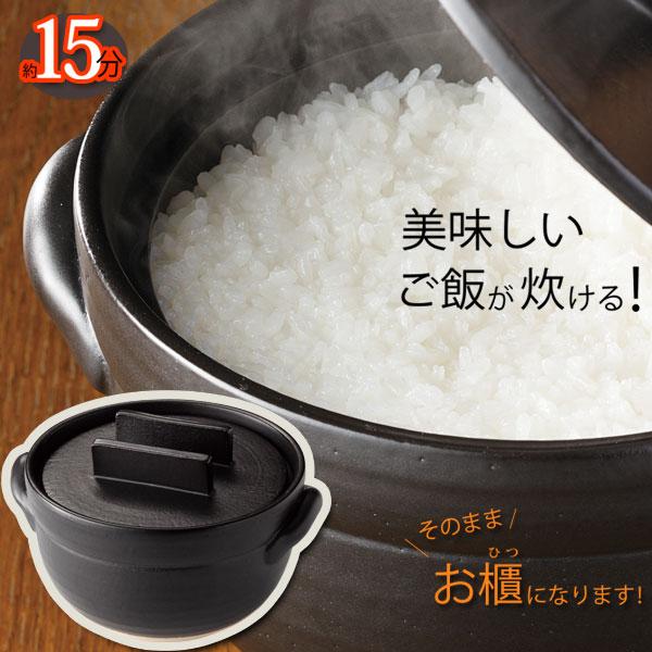 電子レンジも使える!おいしいご飯が炊ける!一人用サイズの炊飯土鍋のオススメは?