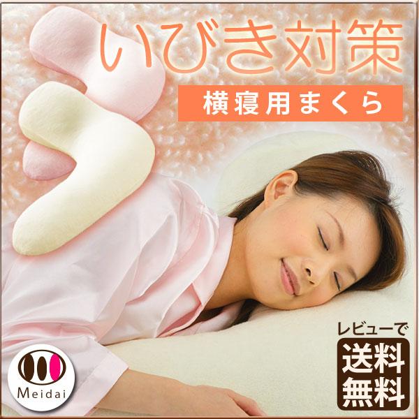 いびき 枕 (2個セット) アイボリー ピンク 各1個 [ 勝野式 横寝枕 ] いびき防止 抱き枕 グッズ 鼾 ピロー まくら 睡眠時無呼吸症候群 無呼吸 寝姿勢 低反発 腰痛 肩こり 快眠 安眠 不眠