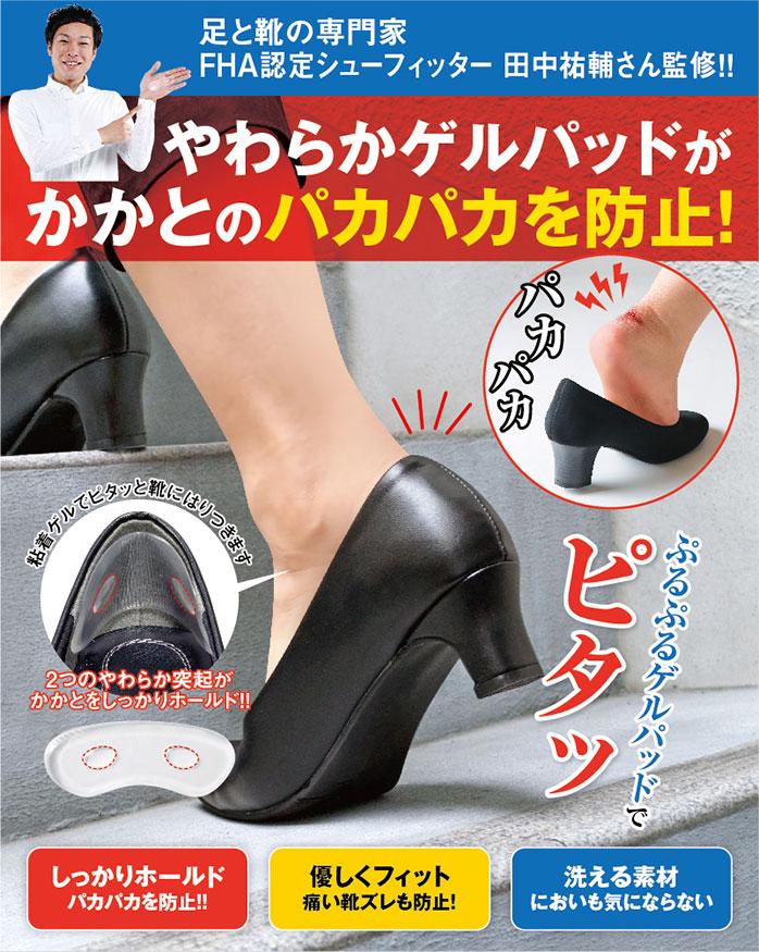 靴擦れ防止 靴ずれ 靴ずれ防止 かかと 靴ずれ防止パッド 靴ずれ防止かかとパッド パカパカ防止 テープ 粘着ゲル 透明 目立ちにくい 洗える 靴ズレ 痛い [ シューフィッターさんのゲルパッド ]