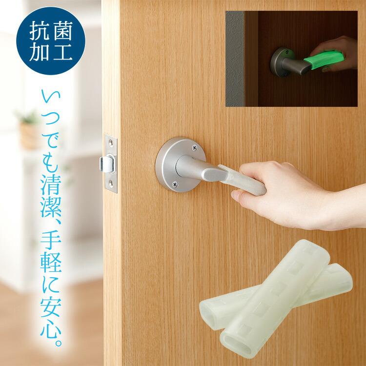 安心を取りつけ、家族を守ろう。[ドアのノブちゃん (2個セット)] ドアノブカバー シリコン レバー 抗菌 グリップ クッション ドア ハンドル ソフトカバー 安全 防災グッズ 光る 蓄光 おしゃれ 子供 レバー用 ドアレバー用 傷防止 新築 洗える 日本製 インテリア