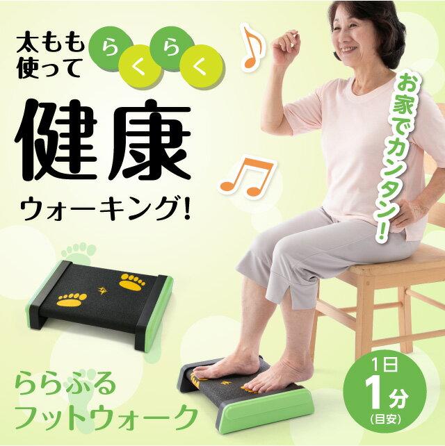 GWステイホーム応援\ポイント3倍/ ウォーキングマシーン トレーニング エクササイズ 歩く 安全 太もも 足腰 強化 足首 健康 簡単 運動 鍛える シェイプアップららふる フットウォーク 送料無料