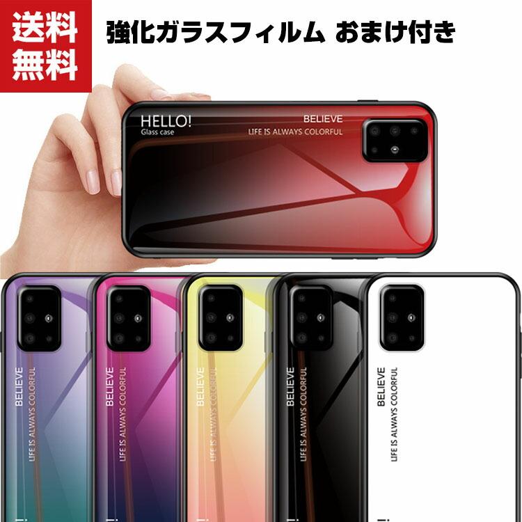 Samsung Galaxy A51 5G SCG07 用のケース 耐衝撃 メーカー直売 カッコいい カラフル 可愛い 高級感があふれ 背面強化ガラス 便利 送料無料 背面カバー CASE 綺麗な 強化ガラスフィルム おまけ付き 鮮やかな ギャラクシーA51 実用 多彩 ケース 上等