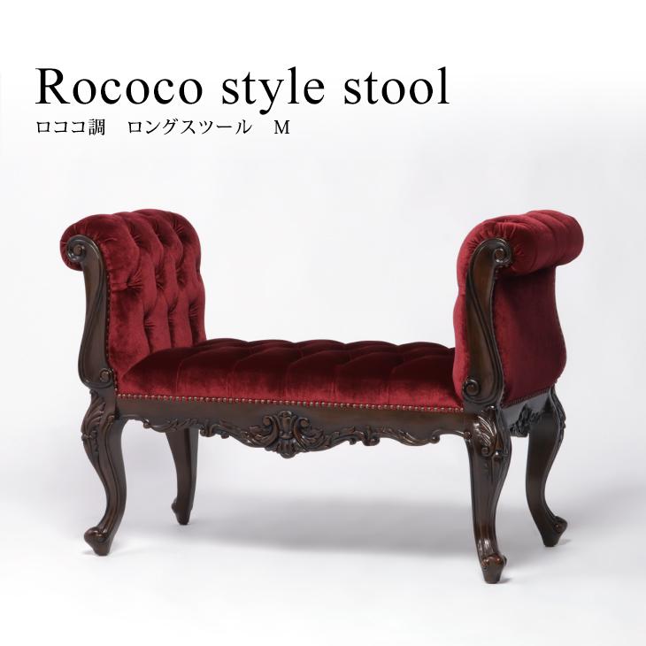 ベンチソファ アンティーク調 ベンチ ロングスツール チェア 椅子 ロココ調 おしゃれ 姫系 ブラウンxレッド 1163-M-5F41B