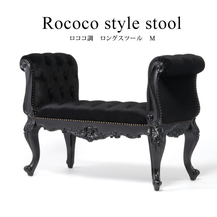 ベンチソファ アンティーク調 ベンチ ロングスツール チェア 椅子 ロココ調 おしゃれ 姫系 猫脚 ブラック 1163-M-8F44B