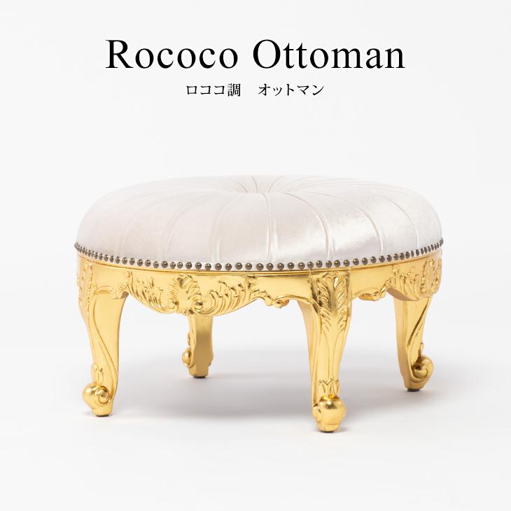 オットマン スツール アンティーク調 スツール 椅子 いす ゴールド(箔)xベージュ(布地) ロココ調 ロマンチック 姫系 おしゃれ 猫脚 1165-10F220B