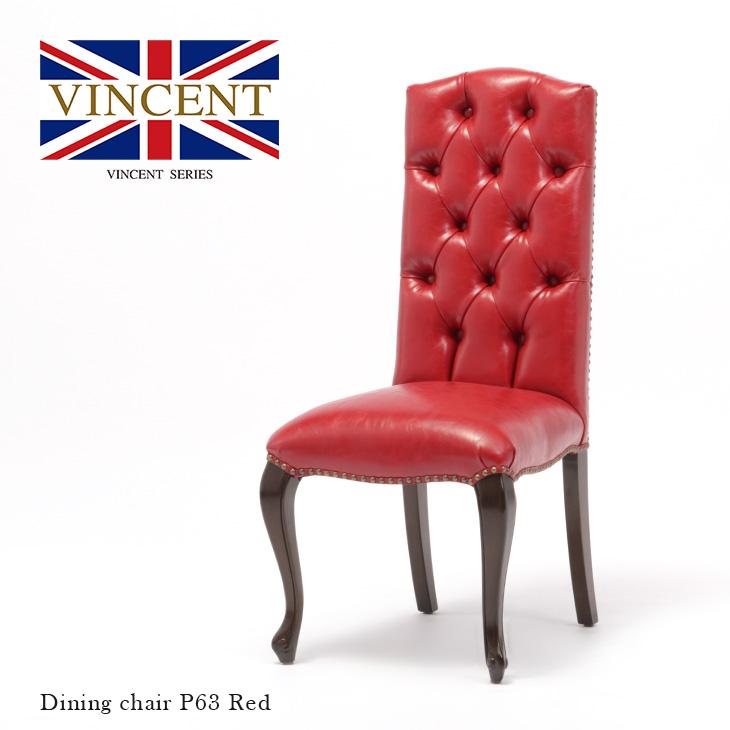 チェア 合皮 ダイニングチェア ハイバックチェア アンティーク調 椅子 いす 木製 レッド PUレザー ヴィンセント レストラン・ホテル仕様 猫脚 ロマンチック おしゃれ  ロココ調 9014-5P63B