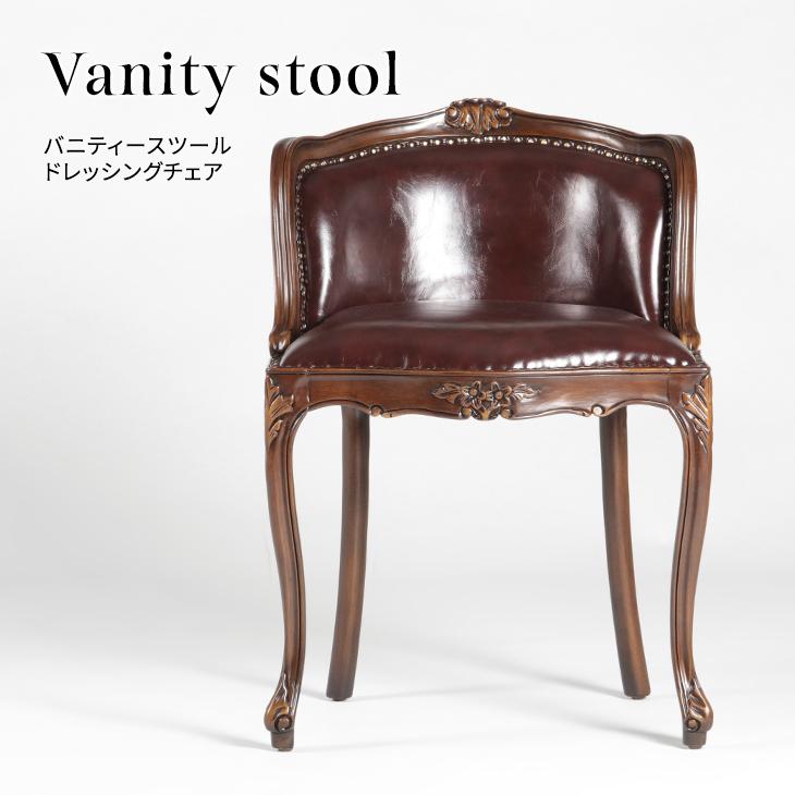 【チェア 合皮 アンティーク】 【アンティーク調 チェア】 椅子 いす ブラウン 木製 PUレザー ドレッシングチェア バニティースツール イタリアンスタイル 猫脚 ロマンチック 姫系 おしゃれ 6090-N-5PU38:ビビアンドココ店