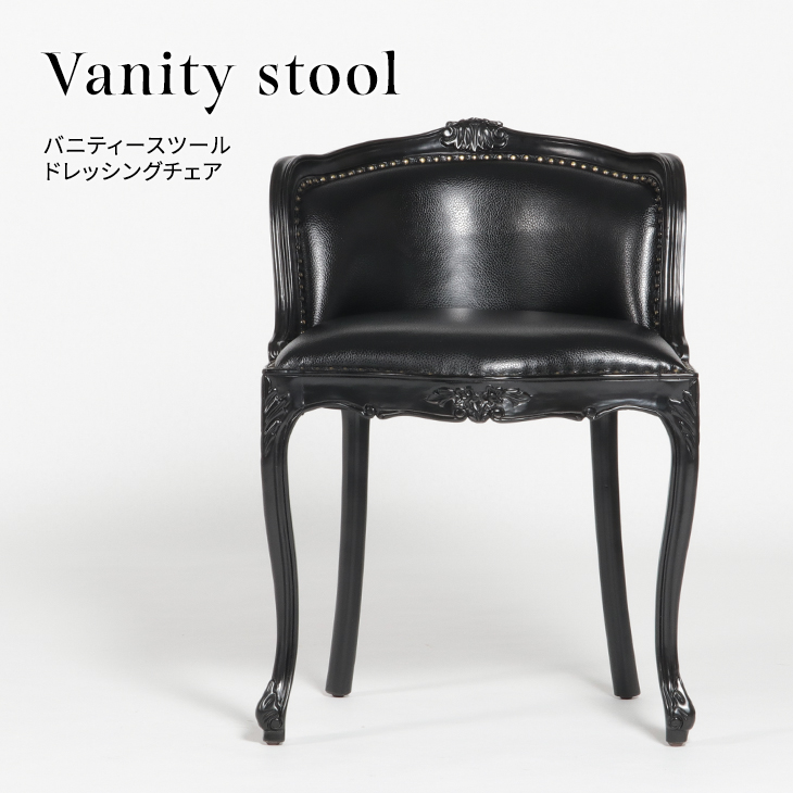 チェア  パーソナルチェア ドレッシングチェア 椅子 いす 木製 本革 ブラック イタリアンスタイルチェア ロココ調 ロマンチック 姫系 おしゃれ 6090-N-8L6