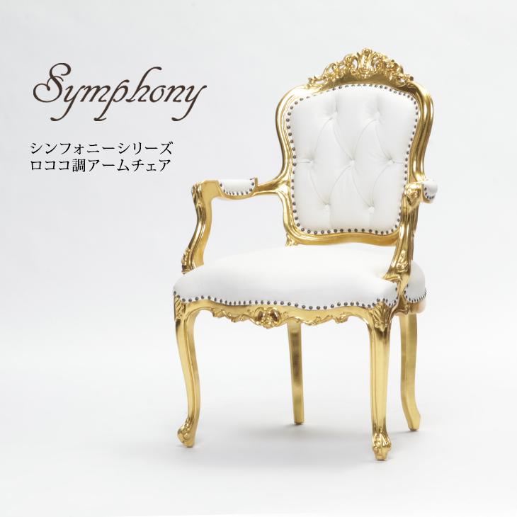 チェア アンティーク ロココ調チェア アームチェア 椅子 いす ダイニングチェア ゴールドxホワイト 木製 本革 ロマンチック 姫系家具 おしゃれ 6093-H-10L5B