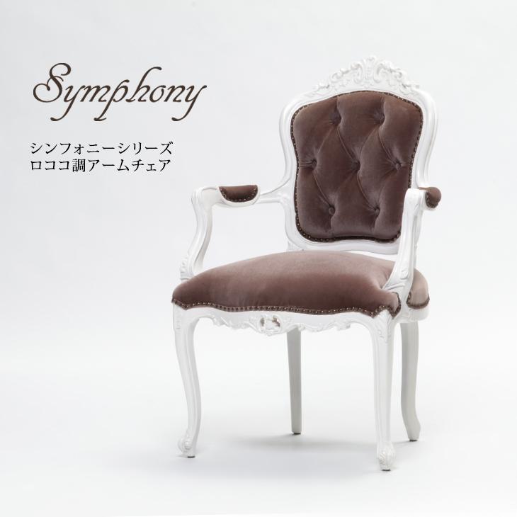 チェア アンティーク ロココ調チェア アームチェア 椅子 いす パーソナルチェア 白家具 木製 布張り グレイッシュブラウン シンフォニーシリーズ ロマンチック おしゃれ 姫系 猫脚 6093-H-18F37B