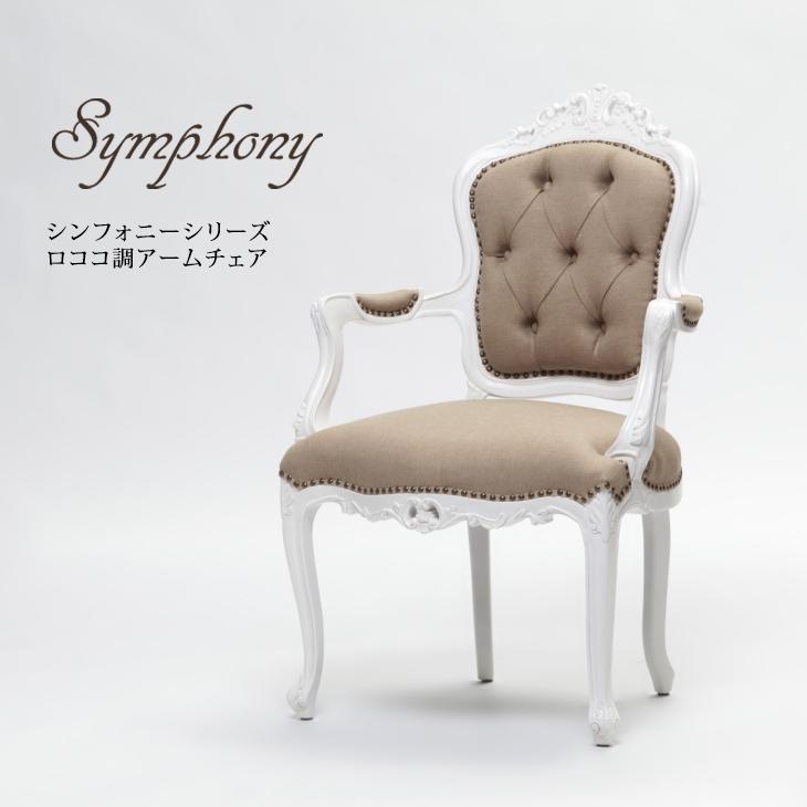 チェア アンティーク ロココ調チェア アームチェア 椅子 いす パーソナルチェア 白家具 木製 布張り シンフォニーシリーズ ロマンチック おしゃれ 姫系 猫脚 6093-H-18F53B