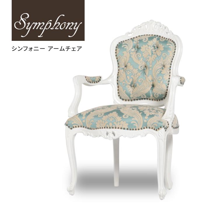 チェア アンティーク ロココ調チェア アームチェア 椅子 いす パーソナルチェア 白家具 木製 布張り シンフォニーシリーズ ロマンチック おしゃれ 姫系 猫脚 6093-H-18F66B