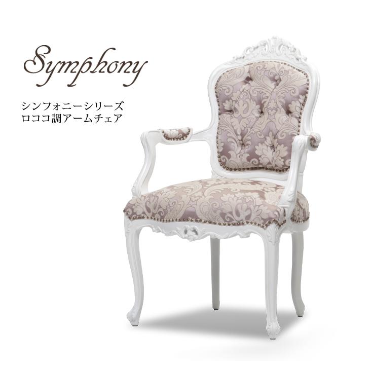 チェア アンティーク ロココ調チェア アームチェア 椅子 いす パーソナルチェア ダイニングチェア 白家具 木製 布張り シンフォニーシリーズ ロマンチック おしゃれ 姫系 猫脚 6093-H-18F68B