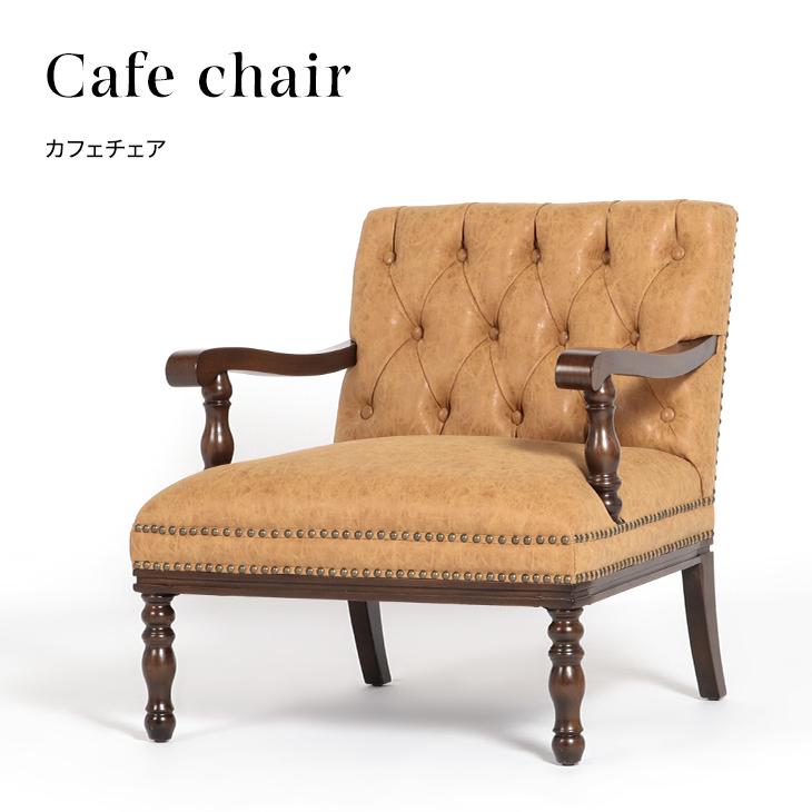 ダイニング アームチェア カフェチェア ヨーロッパ アンティーク調 レトロモダン 椅子 いす 木製 【ブラウンxキャメル(合皮)】 チェスターフィールド 英国 イギリス 6098-5P39B