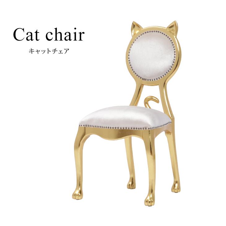 チェア ダイニングチェア ネコチェア キャットチェア 猫椅子 猫家具 アニマル 【アンティーク調 チェア】 ゴールド ベージュ ベルベット調 木製 猫脚 可愛い 個性派 6106-10F220