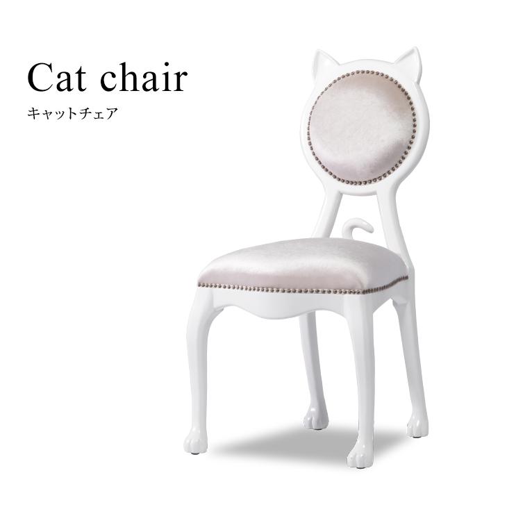 チェア ダイニングチェア ネコチェア キャットチェア 猫椅子 猫家具 アニマル 【アンティーク調 チェア】 白 ホワイト ベージュ ベルベット調 木製 猫脚 可愛い 個性派 6106-18F220