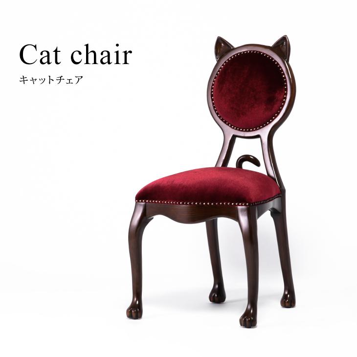 チェア ダイニングチェア ネコチェア キャットチェア 猫椅子 猫家具 アニマル 【アンティーク調 チェア】 木製 猫脚 レッド ベルベット調 可愛い 個性派 6106-5F41